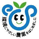 持続農業法 持続性の高い農業生産方式 認証